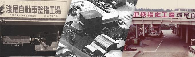 沿革 株式会社アサオ 自動車整備 空気圧縮機(コンプレッサー)の販売・設置・メンテナンス 中古コンプレッサー販売 富山県富山市大沢野