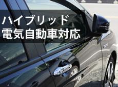 株式会社アサオはハイブリッド車、電気自動車対応 自動車整備  富山県富山市大沢野
