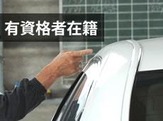 株式会社アサオは有資格者在籍 自動車整備  富山県富山市大沢野
