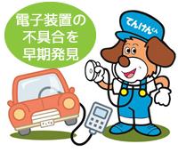 株式会社アサオの自動車用のスキャンツール 自動車整備  富山県富山市大沢野