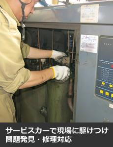 株式会社アサオはコンプレッサー担当者がサービスカーで現場に駆けつけ、問題発見・修理対応 空気圧縮機(コンプレッサー)の販売・設置・メンテナンス 中古コンプレッサー販売 富山市大沢野