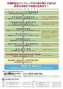 中小企業等の省エネ・生産性革命投資促進事業補助金チラシ2