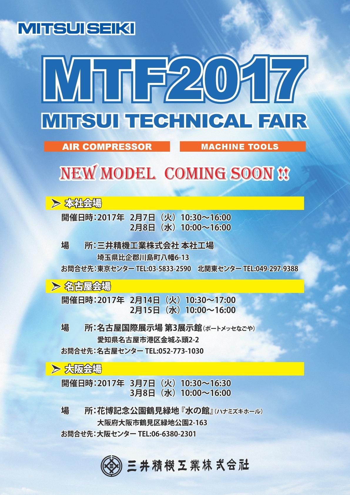 mtf2017-001